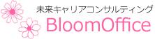 未来キャリアコンサルティング BloomOffice(ブルームオフィス)ロゴ