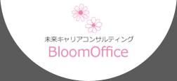 神戸を拠点に大阪、京都など関西圏にてキャリアの不安・悩みをサポート 未来キャリアコンサルティング BloomOffice(ブルームオフィス) Top
